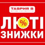 ЛЮТІ ЗНИЖКИ в магазинах ТАВРИЯ В