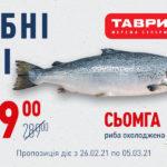 Рибні дні у супермаркетах ТАВРИЯ В