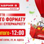Відкриття нового магазину ТАВРИЯ В