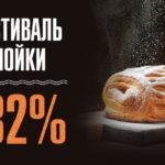 Фестиваль слойки у супермаркетах ТАВРИЯ В