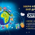 JOYKIS! Инновационная эко-акция с дополненной реальностью в супермаркетах ТАВРИЯ В, КОСМОС и БЛЕСК & ВЕДРО