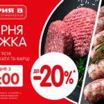 Скидки на мясные полуфабрикаты и фарш в супермаркетах ТАВРИЯ В