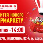 Открытие нового супермаркета ТАВРИЯ В в Одессе