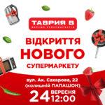Открытие нового магазина ТАВРИЯ В в Одессе